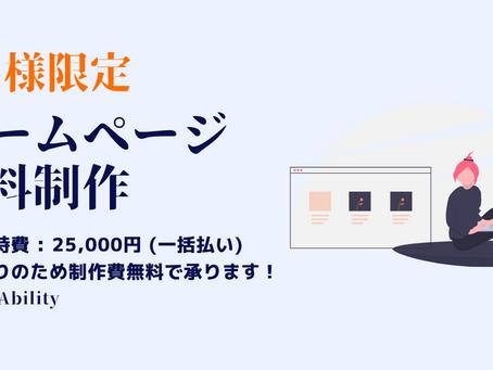 【5名様限定】ホームページ無料制作キャンペーン