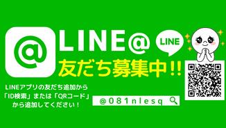 LINE@「友だち」登録募集中!!