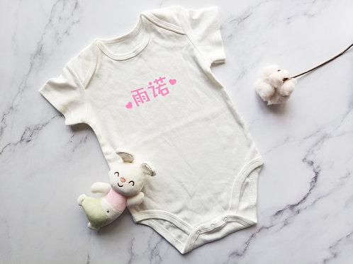CHINESE NAME ROMPER - GIRL