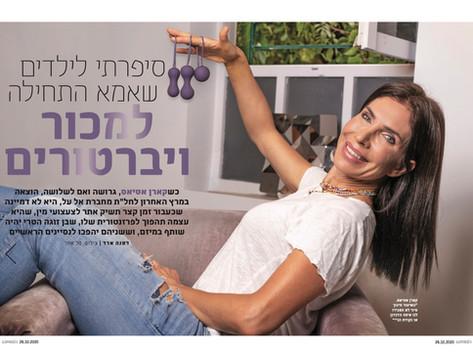 הסיפור שלנו ב ״לאשה״ ו ynet