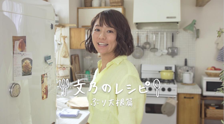 Kurashiru Web 文乃のレシピ