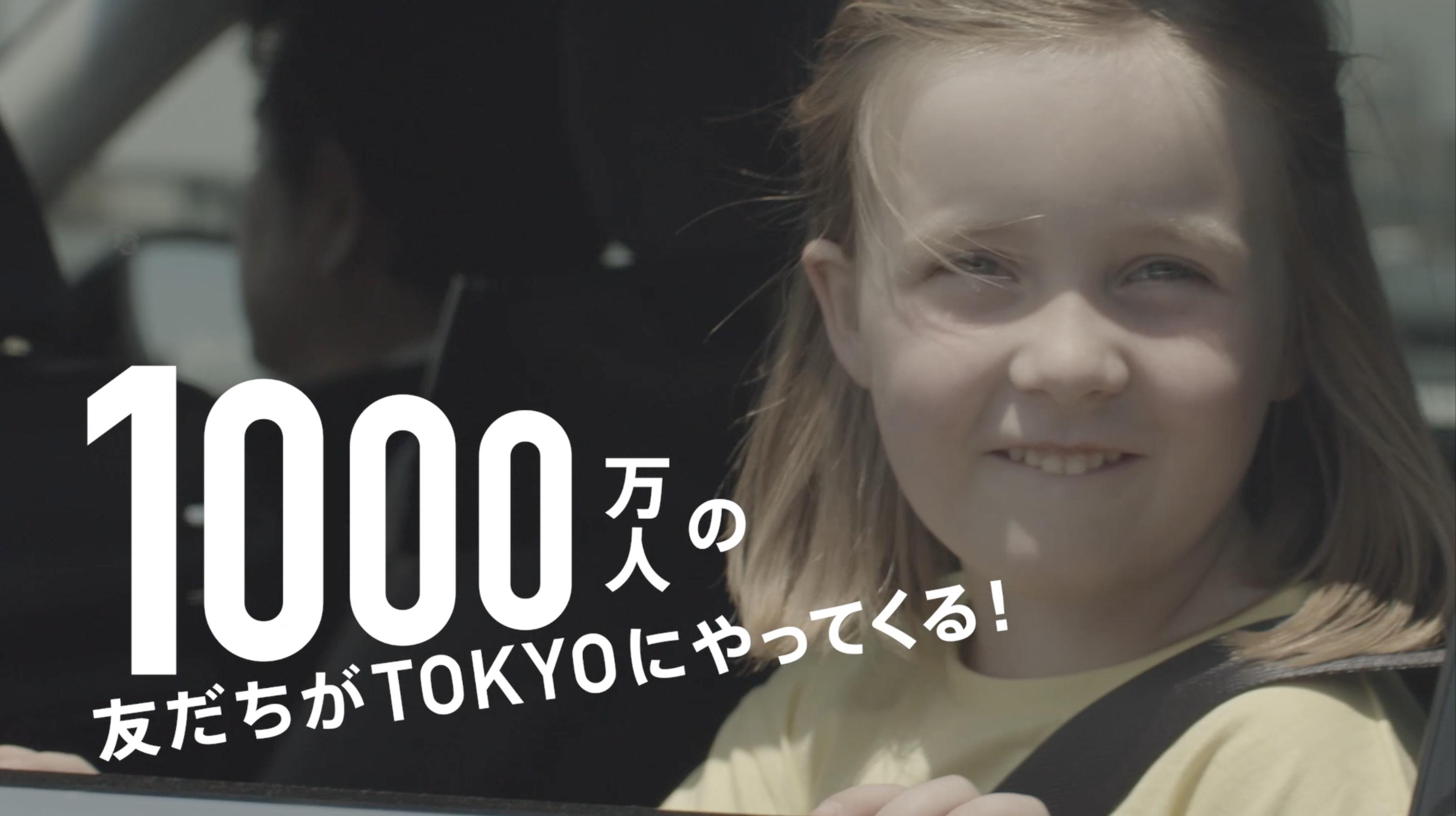 東京商工会議所 1000万人の友達が東京にやってくる編