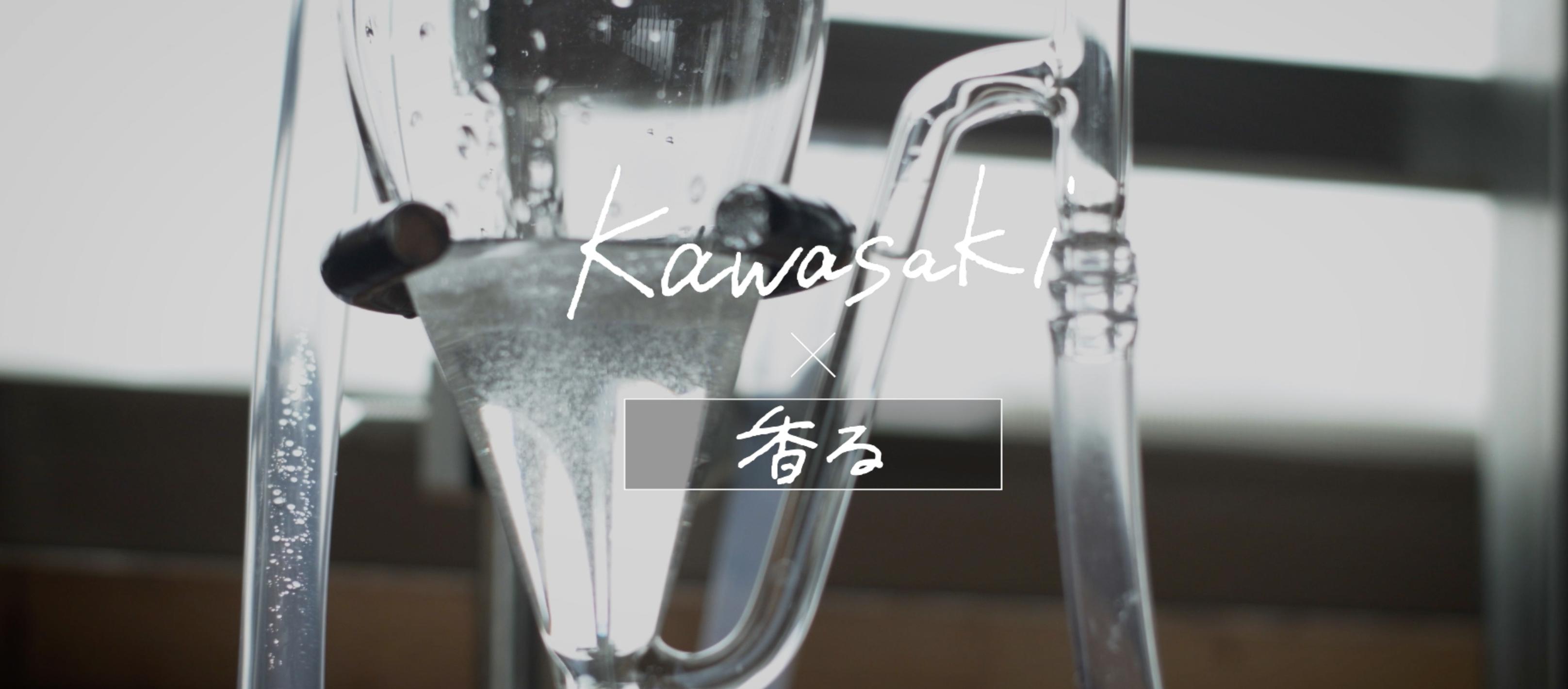 Kawasaki 5 sence 香る編