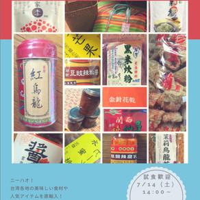 ニーハオ!台湾食材マーケット(7/14)