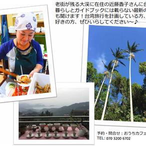 台湾茶と桃園大渓ぶらぶら気分