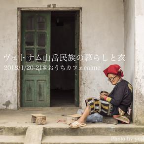 ヴェトナム山岳民族の暮らしと衣 in 戸越銀座