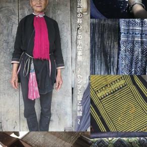 ベトナム山岳民族の暮らしの手仕事展 ~ヘンプと藍と刺繍(1/18-19)