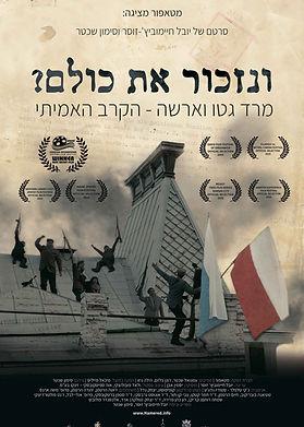 Poster HEB Web.jpg