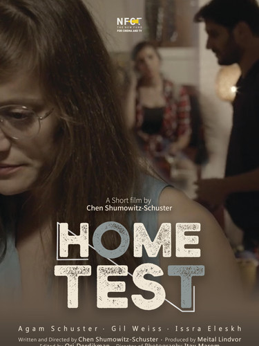 Home Test