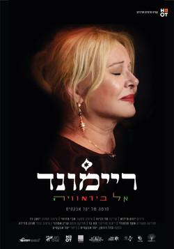 Poster ריימונד אל בידאוויה