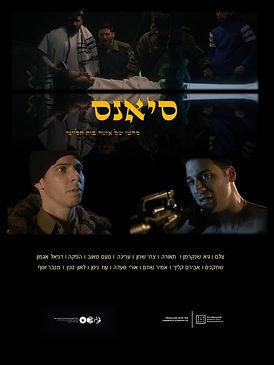 Poster Heb סיאנס.jpg