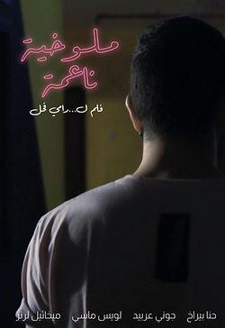 Movie Poster - Mlukhiye.jpg