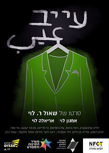 Poster_Hebrew.jpg