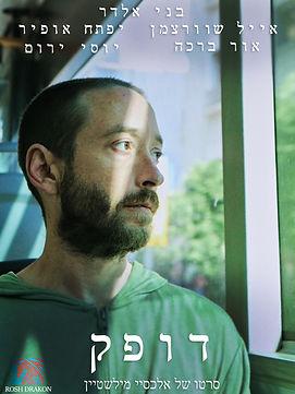 DOFEK POSTER Hebrew דופק.jpg