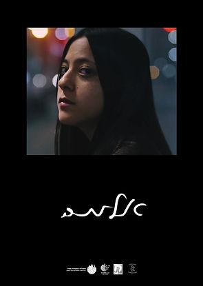 a4-alma2 אלמה.jpg