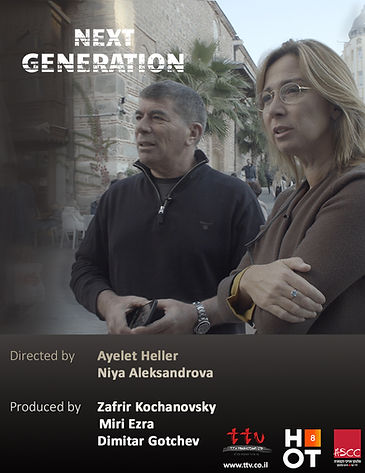 Next Generation poster vertical.jpg