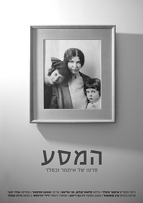 The Voyage_poster 50X70_Heb המסע.jpg