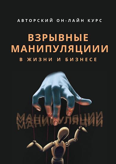 """АВТОРСКИЙ КУРС """"ИСКУССТВО МАНИПУЛЯЦИЙ"""""""