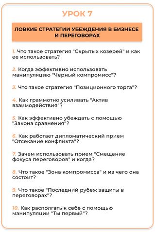 урок 7.png