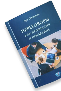Арт Гаспаров учебник МГИМО