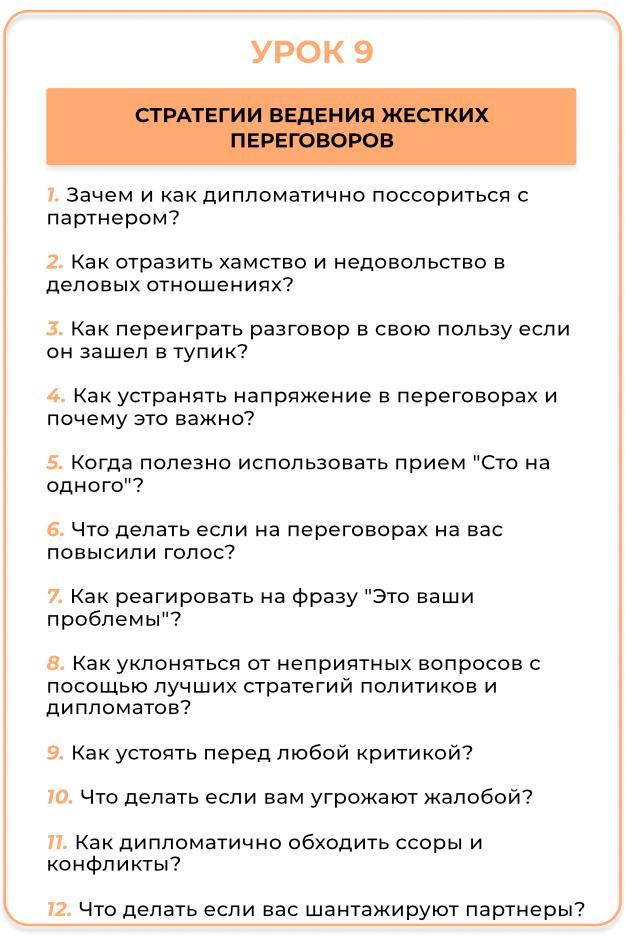 урок 9.png