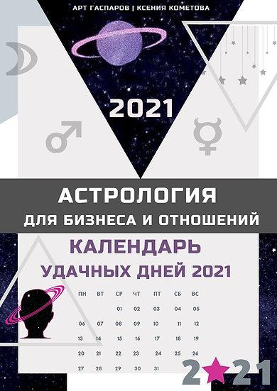 АСТРОЛОГИЯ ДЛЯ БИЗНЕСА И ОТНОШЕНИЙ: КАЛЕНДАРЬ УДАЧНЫХ ДНЕЙ НА 2021 ГОД