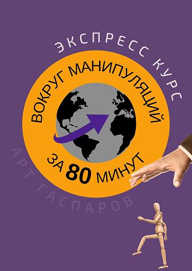 """ЭКСПРЕСС-КУРС """"ВОКРУГ МАНИПУЛЯЦИЙ ЗА 80 МИНУТ"""""""
