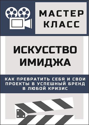 """МАСТЕР-КЛАСС """"ИСКУССТВО ИМИДЖА"""""""