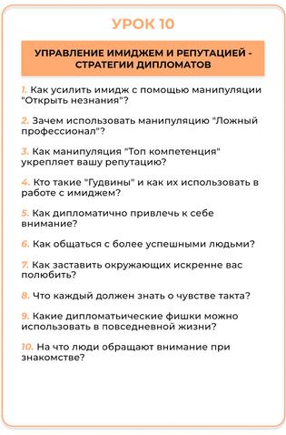 урок 10.png