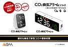 CO2換気アラーム.png