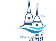 น้ำดื่มตราเจดีย์_Thai_final.jpg