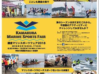 鎌倉マリンスポーツフェア 2018