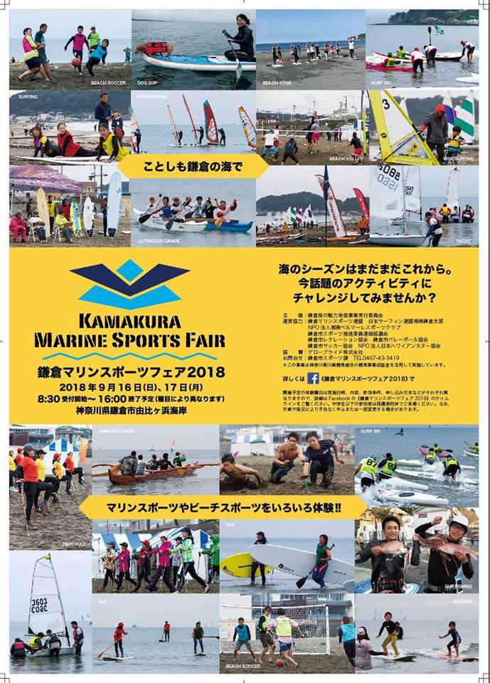 鎌倉マリンスポーツフェア2018