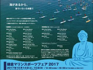鎌倉マリンスポーツフェア 2017