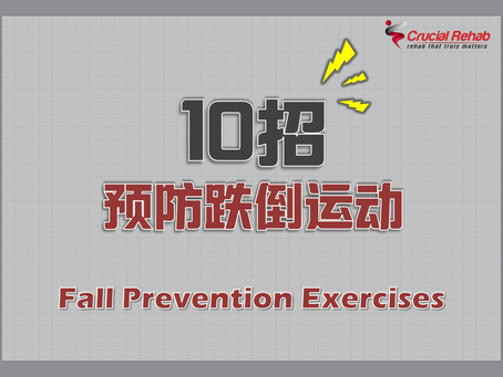 Fall prevention Exercise