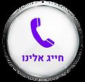NA TECH - Call us
