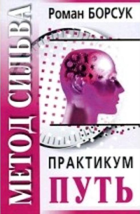 МЕТОД СИЛЬВЫ. ПРАКТИКУМ. ПУТЬ    Книга   в электронном формате