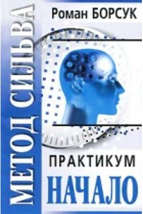 МЕТОД СИЛЬВЫ. ПРАКТИКУМ. НАЧАЛО            Книга в электронном формате