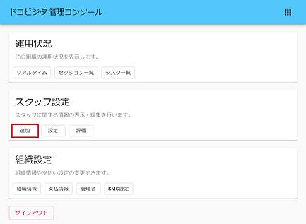 3-1【管理コンソール】スタッフ追加.png