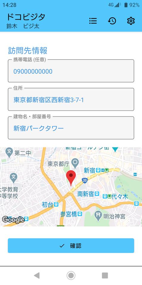 【スタッフ】訪問先指定