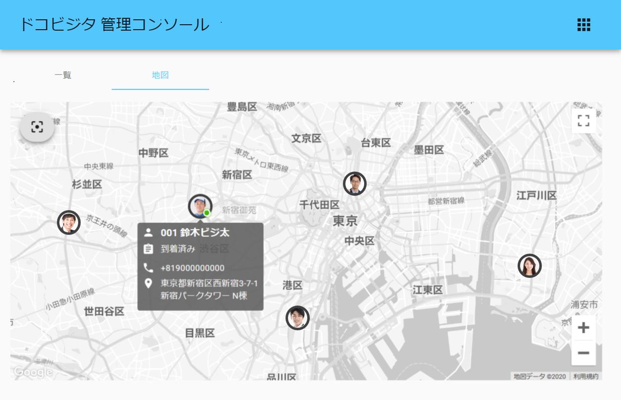 【管理者】リアルタイム地図表示