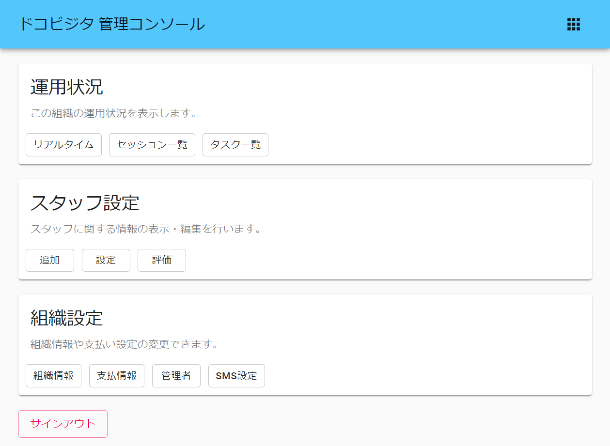 【管理者】管理画面TOP