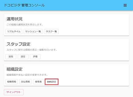 4-1.【管理コンソール】SMS設定.png