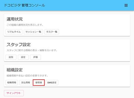 2-1.【管理コンソール】管理者.png