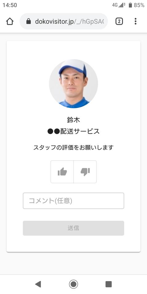 【ユーザー】レビュー