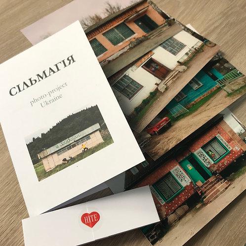 Набір листівок. Фото-проект «Сільмагія». Сіверська четвірка
