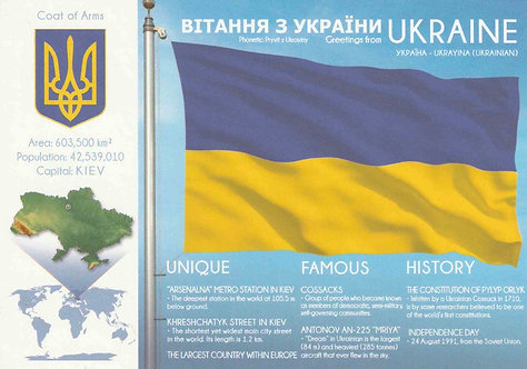 FOTW Ukraine. Видавництво Postcardsmarket