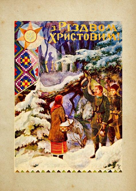 Різдвяна листівка повстанської армії. Передрук