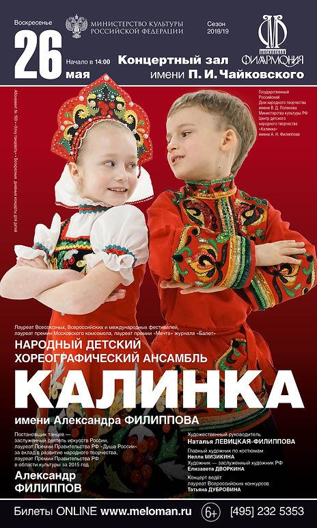 26_5_kzch_poster_kalinka_4.jpg