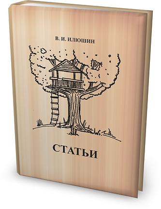 ilyushin_3d.png